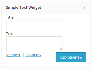 Создание виджета для WordPress