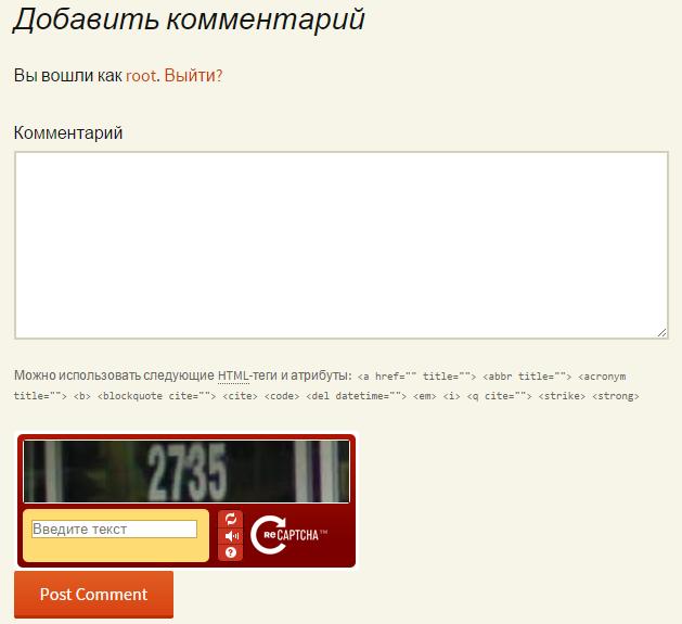 Разработка CAPTCHA плагина для WordPress.